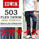 20%OFF 期間限定SALE 大きいサイズ EDWIN エドウィン 503 FLEX 2WAY レギュラーストレート 日本製 股上深め ストレッチデニム ジーンズ 送料無料 ED503F エドウイン