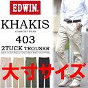 【送料無料】 EDWIN(エドウィン) KHAKIS 大寸 大きいサイズ ビッグサイズ ツータック トラウザーパンツ チノパンツ 股上深め メンズ 形態安定 2タック EDWIN-KT0403 【楽ギ