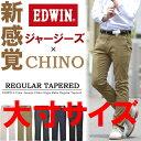 【41%OFF・送料無料・SALE・セール】 EDWIN エドウィン 大寸サイズ 大きいサイズ ビッグサイズ ジャージーズ チノ・ストレート チノパンツ トラウザーパンツ メンズ 特価 アウトレット