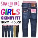 SOMETHING サムシング ガールズ ウエストゴム スキニーパンツ (110cm〜160cm) ジュニア 女の子 子供服 スリム キッズ …