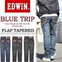 【送料無料】 EDWIN エドウィン BLUE TRIP フラップ・テーパード ストレッチ デニム パンツ ジーンズ 日本製 国産 Gパ…