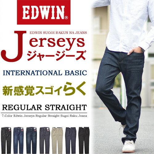 【送料無料】 EDWIN エドウィン ジャージーズ×INTERNATIONAL BASIC レギュラーストレート 股上深め スゴーイらく。ラクしてカッコイイ、ヤメラレナイはき心地♪ 日本製 国産 メンズ デニム エドウイン EDWIN-ER03 【楽ギフ_包装】