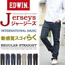 【送料無料】 EDWIN エドウィン ジャージーズ×INTERNATIONAL BASIC レギュラーストレート 股上深め スゴーイらく。ラクしてカッコイイ、ヤメラレナイはき心地♪ 日本製 国産 メン