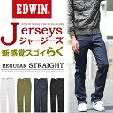 【送料無料】EDWIN(エドウィン) EDWIN ジャージーズ ストレート ホワイト スゴーイらく。ラクしてカッコイイ、ヤメラ…