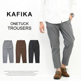 KAFIKA カフィカ スタプレ ソロテックス ストレッチ ワンタック トラウザーズ パンツ アンクルパンツ タック入り 日本製 テーパード メンズ kfk168 送料無料