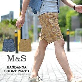 【66%OFF・特価・SALE・半額セール】 M&S(エムアンドエス) バンダナ柄 ショートパンツ 綿麻ショーツ M31-8131