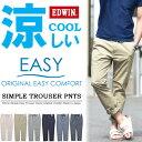 【送料無料】 EDWIN エドウィン 夏限定商品 シンプル トラウザー イージーパンツ 涼しい トラウザーパンツ 日本製 メ…