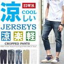 【送料無料】 EDWIN エドウィン 夏限定商品 ジャージーズ COOL クロップドパンツ 日本製 デニム パンツ ジーンズ Gパン ジーパン 半端丈 7分丈 涼しい メンズ クール ER73C 【楽