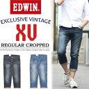【送料無料】 EDWIN エドウィン XV レギュラー クロップドパンツ 日本製 国産 ジーンズ デニム Gパン ジーパン メンズ…