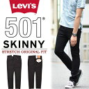 【送料無料】 Levi's リーバイス 501 SKINNY ストレッチデニム ボタンフライ スキニーフィット パンツ ジーンズ ブラックスキニー 黒 Gパン ジーパン メンズ 細め 34268-00