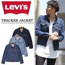【送料無料】 Levi's(リーバイス) トラッカージャケット デニムジャケット Gジャン デニム メンズ 長袖 トップス ライ…