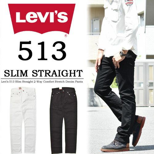 【送料無料】 Levi's リーバイス 513 スリムストレート ストレッチ素材 カラーパンツ 定番 メンズ ボトムス 08513 ブラック ホワイト 【楽ギフ_包装】