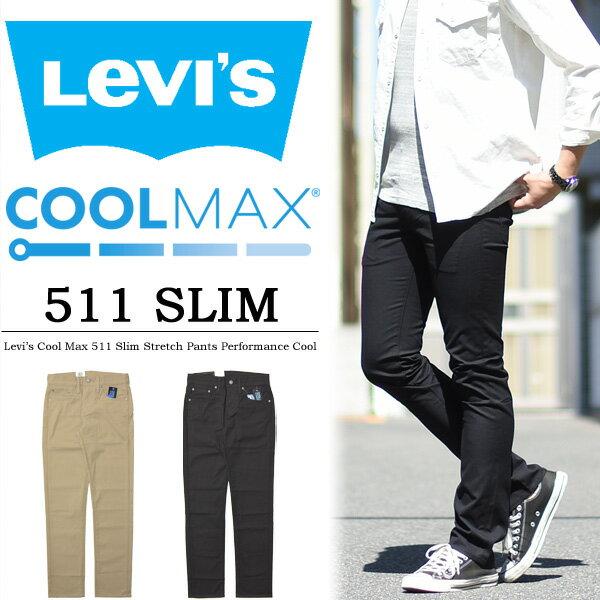 Levi's リーバイス 511 スキニーフィット クール素材 KEEP COOL 春夏用 涼しいパンツ メンズ カラーパンツ 送料無料 04511 【楽ギフ_包装】
