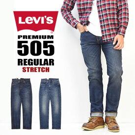 【送料無料】 Levi's リーバイス 505 レギュラーストレート ストレッチデニム ジーンズ パンツ Gパン ジーパン 定番 大寸サイズあり 大きいサイズ ビッグサイズ メンズ 00505 【楽ギフ_包装】