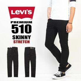 【送料無料】 Levi's リーバイス 510 スーパースキニー ストレッチ素材 カラーパンツ ブラック メンズ 細め 細身 ブラックスキニー 黒スキニー 05510-0414 【楽ギフ_包装】