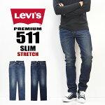 【送料無料】Levi'sリーバイス511スリムフィットストレッチデニムジーンズパンツGパンジーパン定番メンズ04511-2406ワンウォッシュリンス【楽ギフ_包装】