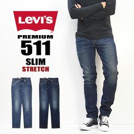 【送料無料】 Levi's リーバイス 511 スリムフィット ストレッチデニム ジーンズ パンツ Gパン ジーパン 定番 メンズ 04511 【楽ギフ_包装】