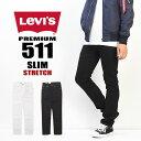 【送料無料】 Levi's リーバイス 511 スリムフィット ストレッチ素材 カラーパンツ 定番 メンズ 04511 ホワイト ブラック 【楽ギフ_包装】