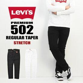 【送料無料】 Levi's リーバイス 502 レギュラーテーパード ストレッチ素材 カラーパンツ 定番 29507 ブラック ホワイト 【楽ギフ_包装】
