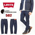 Levi'sリーバイスエンジニアードジーンズ502レギュラーテーパーストレッチデニムEngineeredJeansメンズ送料無料72775-0000