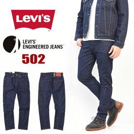Levi's リーバイス エンジニアードジーンズ 502 レギュラーテーパー ストレッチデニム 立体裁断 Engineered Jeans メンズ 送料無料 72775-0000