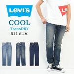 Levi'sリーバイスCOOL511スリムフィットクール素材TransDRY春夏用デニムジーンズスキニー涼しいデニムメンズ涼しいパンツ送料無料04511