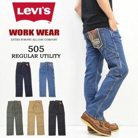 Levi's リーバイス WORKWEAR 505 レギュラーストレート ペインターパンツ ストレッチ ジーンズ デニム パンツ ワークウェア ユーティリティー UTILITY ワークパンツ 定番 メンズ 送料無料 34233