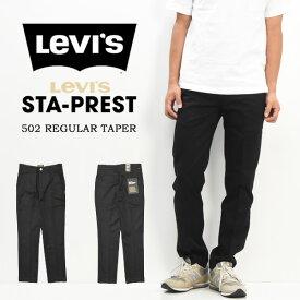 Levi's リーバイス スタプレ 502 レギュラーテーパー チノ アンクルLevi's STA-PREST メンズ 送料無料 47959-0004 ブラック 【楽ギフ_包装】