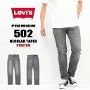 Levi's リーバイス 502 レギュラーテーパー ストレッチデニム ジーンズ パンツ Gパン ジーパン テーパード メンズ 送料無料 29507-0416 295070416