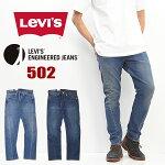 Levi'sリーバイスエンジニアードジーンズ502レギュラーテーパーストレッチデニム立体裁断EngineeredJeansテーパードメンズ送料無料72775