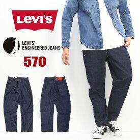 Levi's リーバイス エンジニアードジーンズ 570 バギーテーパー ストレッチデニム 立体裁断 Engineered Jeans メンズ ルーズテーパー テーパード ゆったり 太め 送料無料 72777-0000 727770000