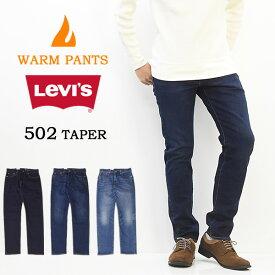Levi's リーバイス WARM 502 レギュラーテーパー 秋冬用 テーパード ジーンズ デニム 暖かいパンツ メンズ 暖かいジーンズ 秋冬 送料無料 29507