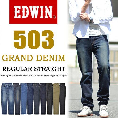 EDWIN エドウィン 503 GRAND DENIM 503 レギュラーストレート 日本製 股上深め ジーンズ 定番 送料無料 EDWIN-ED503 【楽ギフ_包装】