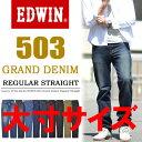 20%OFF 期間限定SALE 大きいサイズ EDWIN エドウィン 503 GRAND DENIM 503 レギュラーストレート 日本製 股上深め ジーンズ Edwin 定番 送料無料 EDWIN-