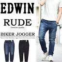 【送料無料】 EDWIN エドウィン RUDE バイカーデザイン ジョガーパンツ カットデニム ジョグデニム ジョグパンツ メンズ ライダース モトクロス ルード バイカーパンツ バイク Bitter