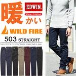 【送料無料】EDWIN(エドウィン)秋冬限定暖かい。動きやすい。気持ちいい。503WILDFIREワイルドファイアストレート503WF暖パンホワイトデニム【楽ギフ_包装】