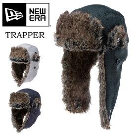 NEW ERA ニューエラ トラッパー ボア ファー キャップ 帽子 防寒 TRAPPER 秋 冬 Lサイズ LARGE ラージ 60cm 送料無料 11780989 11780990 11780991