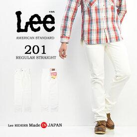 大きいサイズ Lee リー アメリカンスタンダード 201 レギュラーストレート ツイル素材 股上深め パンツ メンズ 日本製 定番 Lee 送料無料 02010-18 ホワイト
