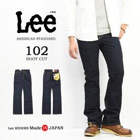 Lee リー アメリカンスタンダード 102 ブーツカット デニム ジーンズ 股上深め パンツ メンズ 日本製 定番 Lee 送料無料 01020-100 ワンウォッシュ