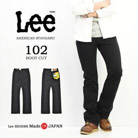 Lee リー アメリカンスタンダード 102 ブーツカット ツイル素材 股上深め パンツ メンズ 日本製 定番 Lee 送料無料 01020-75 ブラック