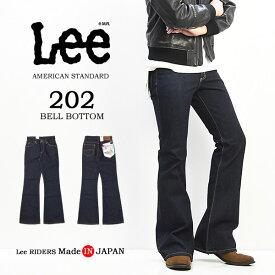 Lee リー アメリカンスタンダード 202 足長効果抜群のベルボトム デニム ジーンズ 日本製 定番 ワンウォッシュ 送料無料 04202-100