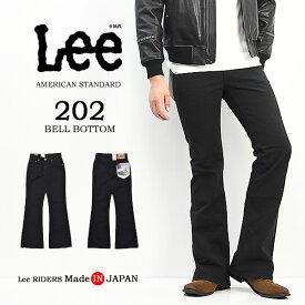 Lee リー アメリカンスタンダード 202 ベルボトム フレアー ツイル素材 パンツ 日本製 メンズ 定番 送料無料 04202-75 ブラック