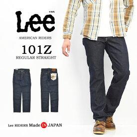 Lee リー アメリカンライダース 101Z レギュラーストレート 日本製 デニム ジーンズ メンズ 送料無料 LM5101-500 ワンウォッシュ