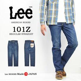 Lee リー アメリカンライダース 101Z レギュラーストレート 日本製 デニム ジーンズ メンズ 送料無料 LM5101-446 淡色ブルー