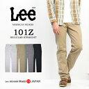 Lee リー アメリカンライダース 101Z レギュラーストレート ツイル素材 日本製 カラーパンツ メンズ 送料無料 LM5101