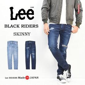 Lee リー BLACK RIDERS スキニー ジーンズ リメイク加工 日本製 ストレッチデニム メンズ ブラックライダース 送料無料 LM3751