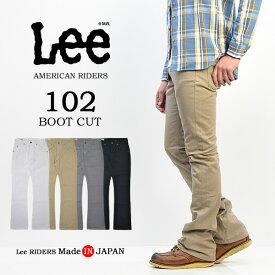 Lee リー アメリカンライダース 102 ブーツカット ツイル素材 日本製 カラーパンツ メンズ 送料無料 LM5102