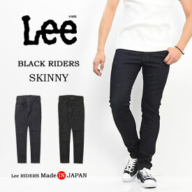 Lee リー BLACK RIDERS スキニー ジーンズ 日本製 ストレッチデニム メンズ ブラックライダース 送料無料 LM3751 【楽ギフ_包装】