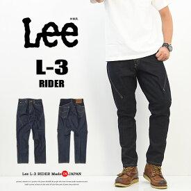 Lee リー L-3 RIDER JEAN ジーンズ 立体裁断 デニム 日本製 3D テーパード メンズ 送料無料 LM9717-300 ワンウォッシュ