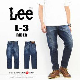 Lee リー L-3 RIDER JEAN ジーンズ 立体裁断 デニム 日本製 3D テーパード メンズ 送料無料 LM9717-336